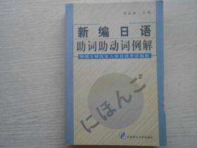 新编日语助词助动词例解