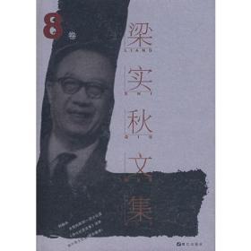 梁实秋文集·第8卷