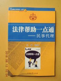 民事代理(法律帮助一点通)
