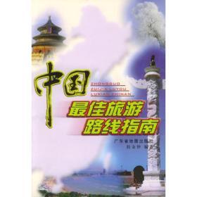 中国最佳旅游路线指南