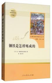 统编语文教材配套阅读 八年级下:钢铁是怎样炼成的/名著阅读课程化丛书