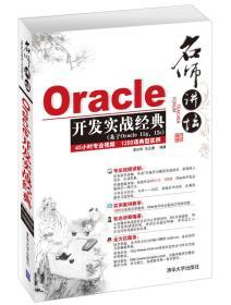 名师讲坛——Oracle开发实战经典
