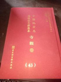 中国地方志 佛道教文献滙纂 寺观卷  43