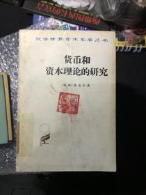货币和资本理论的研究 汉译世界学术名著丛书名 K5