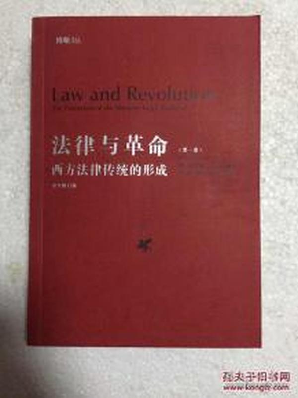 法律与革命