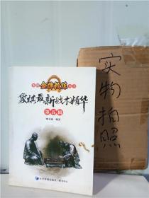 象棋金牌教练丛书:象棋最新战术精华(第五辑)