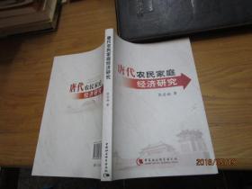 唐代农民家庭经济研究