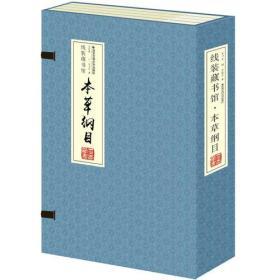 线装藏书馆:本草纲目(全4册)