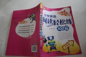 小学英语阅读轻松练100篇(4年级)