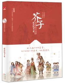 芥子橘花散里中国致公出版社9787514505412m