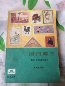 祖国丛书:中国的邮票