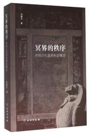 冥界的秩序:中国古代墓葬制度概论