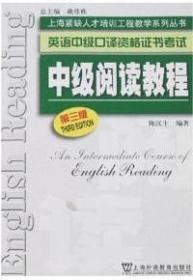 中级口译教程第三版 梅德明 上海外语教育出 9787544606615