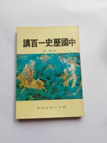 中国历史一百讲