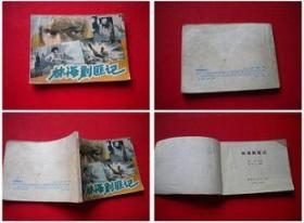 《林海剿匪记》,黑龙江1980.9一版一印23万册,6554号,连环画
