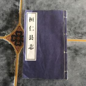 桓仁县志 第四册卷十三至卷十七
