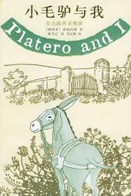 小毛驴与我:安达露西亚挽歌