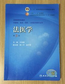 法医学(第5版)9787117102568
