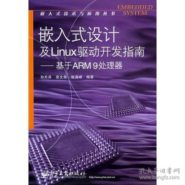 嵌入式设计及Linux驱动开发指南:基于ARM9处理器