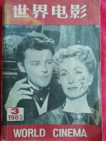 世界电影1983.3 电影美学和小说美学的比较 电影戏剧文学  作家和电影 无情节电影的传统   纪念格里菲斯逝世三十周年  格里菲斯论电影  等