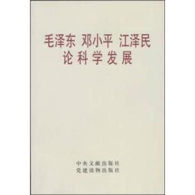 (微残)毛泽东 邓小平 江泽民论科学发展