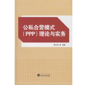 公私合营模式(PPP)理论与实务 9787307176850