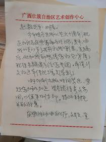 赵毅和古笛来往书信贺卡等七件合售