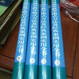 高效课堂教学模式方法及经典案例实用全书。1234册