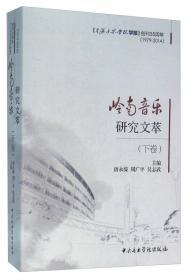 岭南音乐研究文萃(下卷)