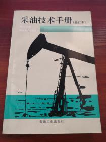 采油技术手册(修订本)(八)稠油热采工程技术