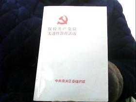 空白未使用笔记本(保持共产党员先进性教育活动)