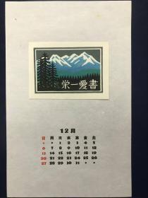 日本藏书票 月历  松见八百造 1987年作