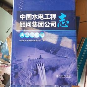 中国水电工程顾问集团公司志 典型工程卷(全新未拆包装)