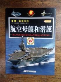武器百科·航空母舰和潜艇