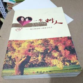 一生树人 杨宗李丽瑜八秩图文纪实 书内作者签名 另有一页至小读者杂志社感谢信 见图。(保真)