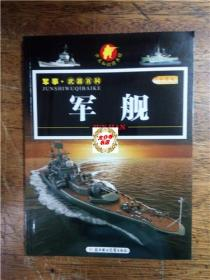 武器百科·军舰