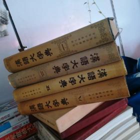 汉语大字典 全八卷