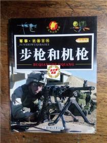武器百科·步枪和机枪