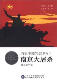 历史不能忘记系列7面京大屠杀