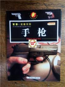武器百科·手枪