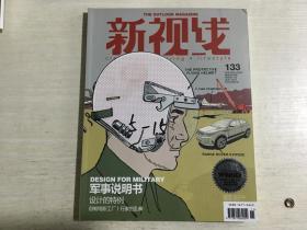 新视线(2013年133期)(军事说明书)