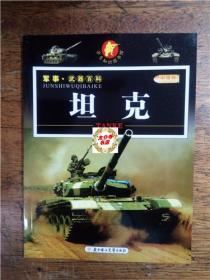 武器百科·坦克