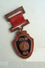 JZ1004民国勋章《新生活运动》纪念章 国民党勋章 民国徽章纪念章