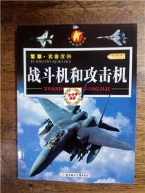 武器百科·战斗机和攻击机
