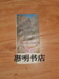 泰山名胜介绍[48开横翻].