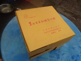 李土生手抄国学经典(4函20册宣纸线装正版原箱未开箱)收藏号0002032