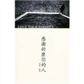 感谢折磨你的人一堂人生 凌越 天津教育出版社9787530942765