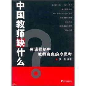 中国教师缺什么