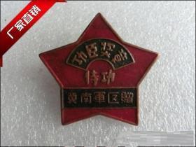 JZ1005民国纪念章 徽章 冀南军区赠 特等功臣奖章 红色收藏