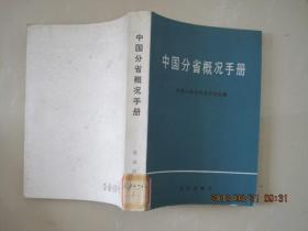 中国分省概况手册(1984年1版1印)